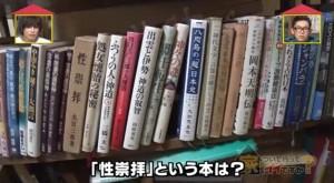 京大卒塾講師の自宅本棚の画像