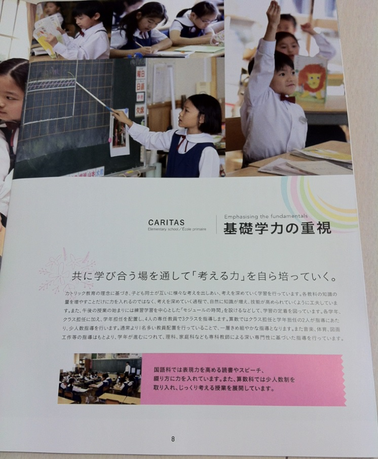 カリタス小学校の学校案内パンフレット(8ページ目)の画像キャプチャ
