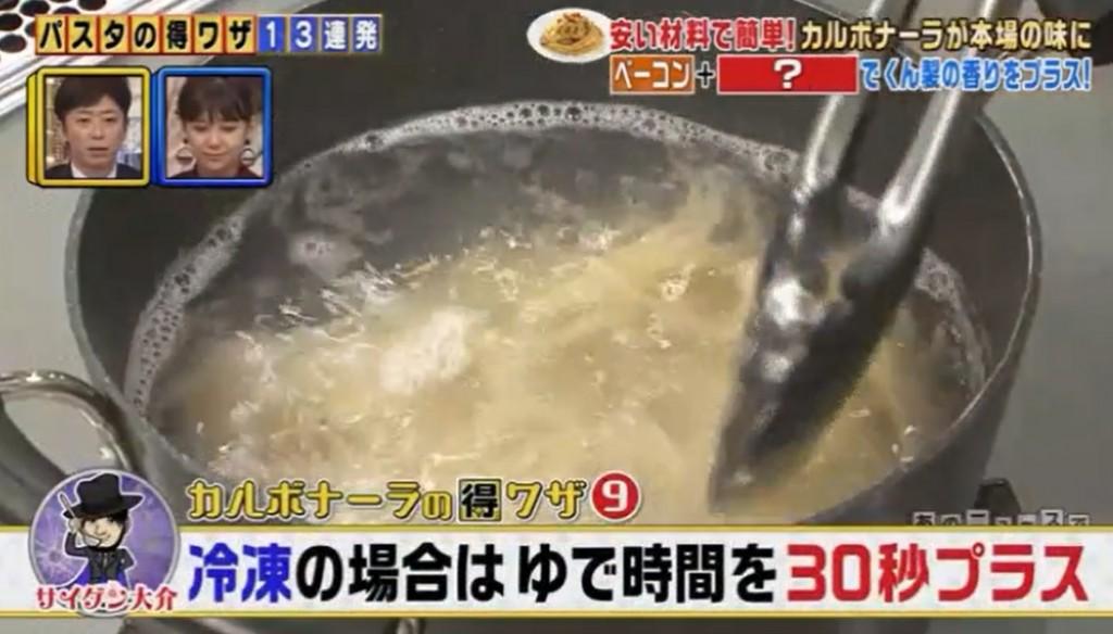 冷凍した麺の場合はゆで時間を30秒増やせばいいだけという画像