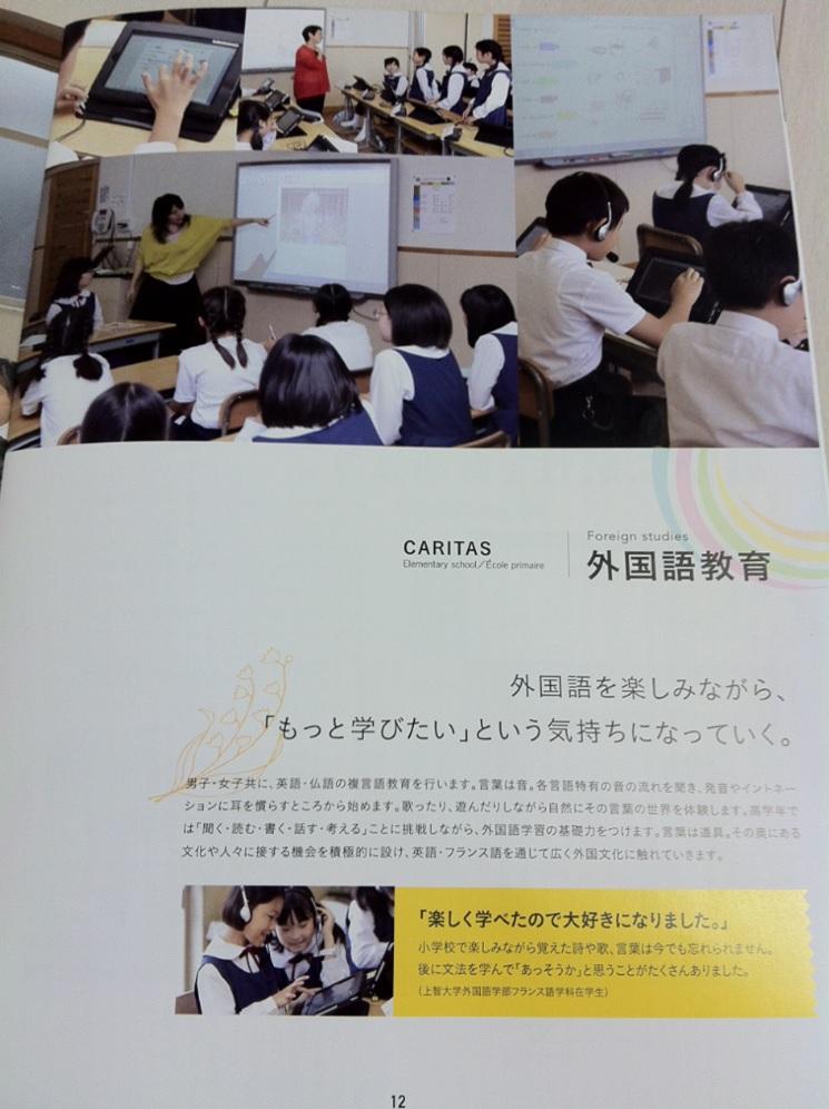 カリタス小学校の学校案内パンフレット(12ページ目)の画像キャプチャ
