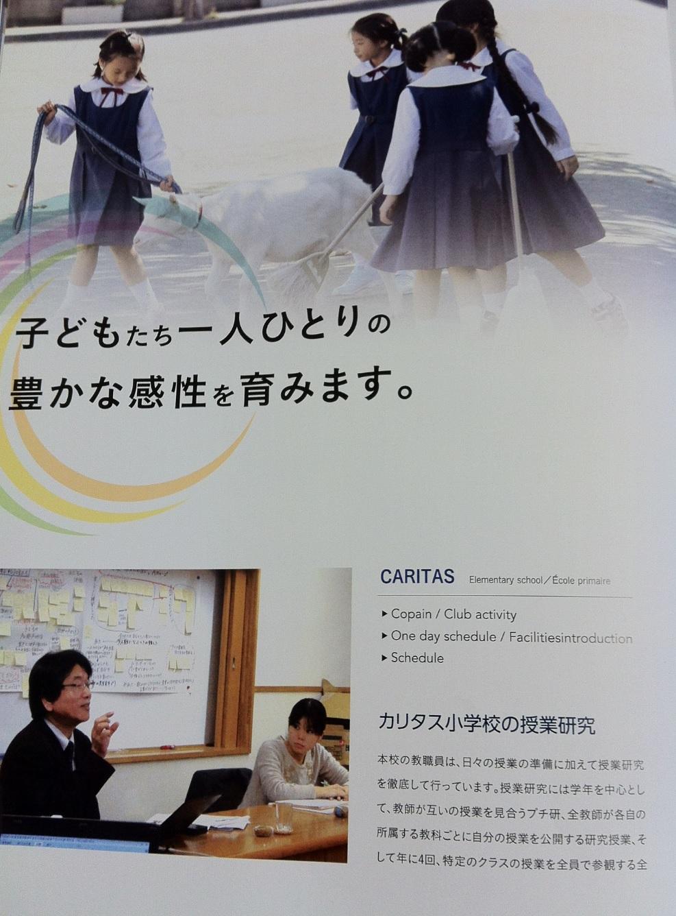 カリタス小学校の学校案内パンフレット(13ページ目)の画像キャプチャ