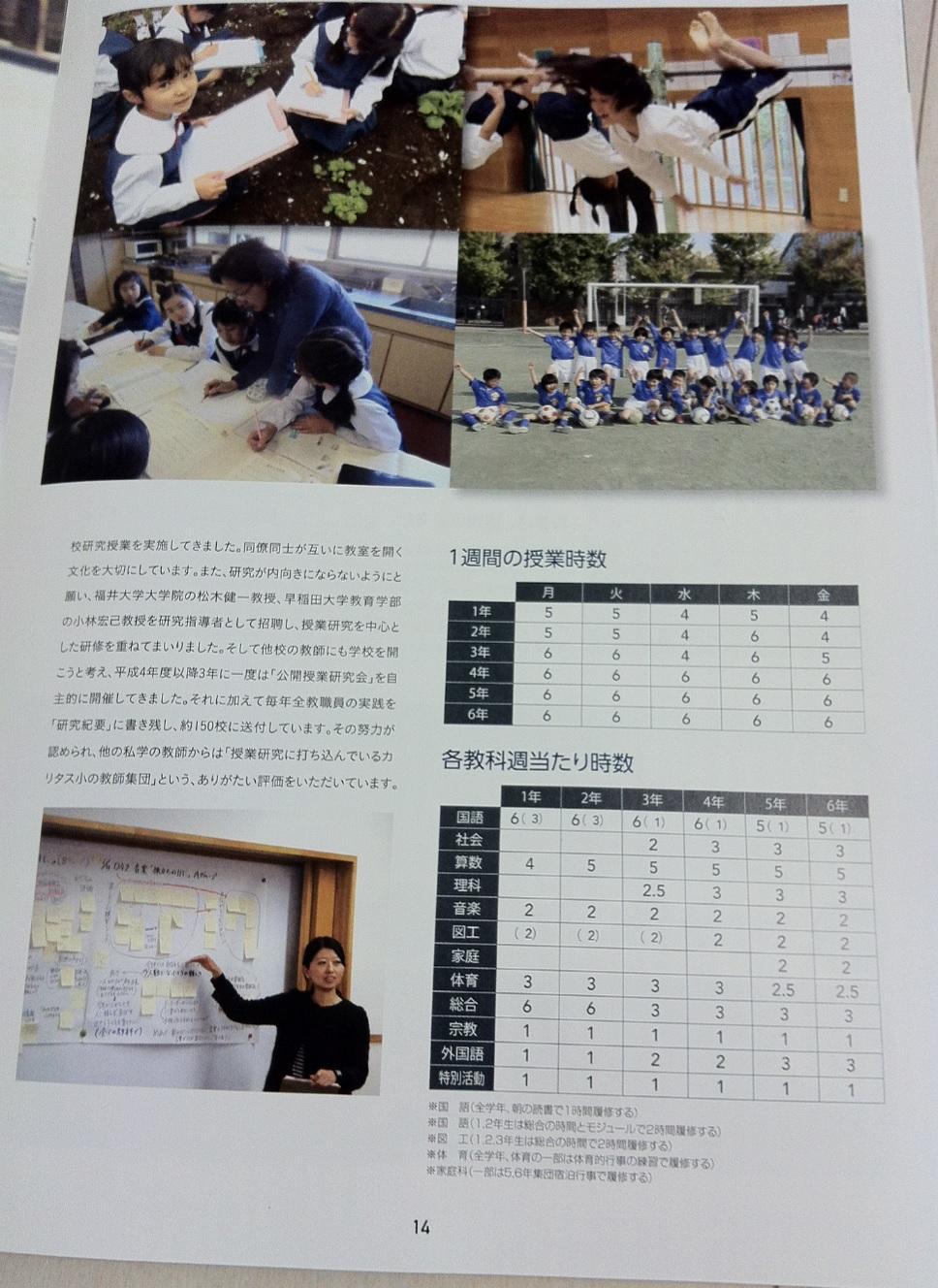 カリタス小学校の学校案内パンフレット(14ページ目)の画像キャプチャ