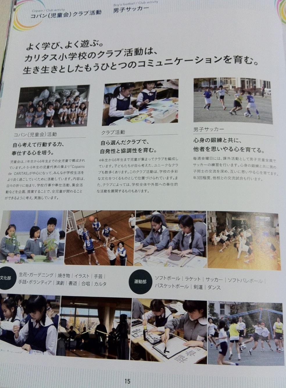 カリタス小学校の学校案内パンフレット(15ページ目)の画像キャプチャ