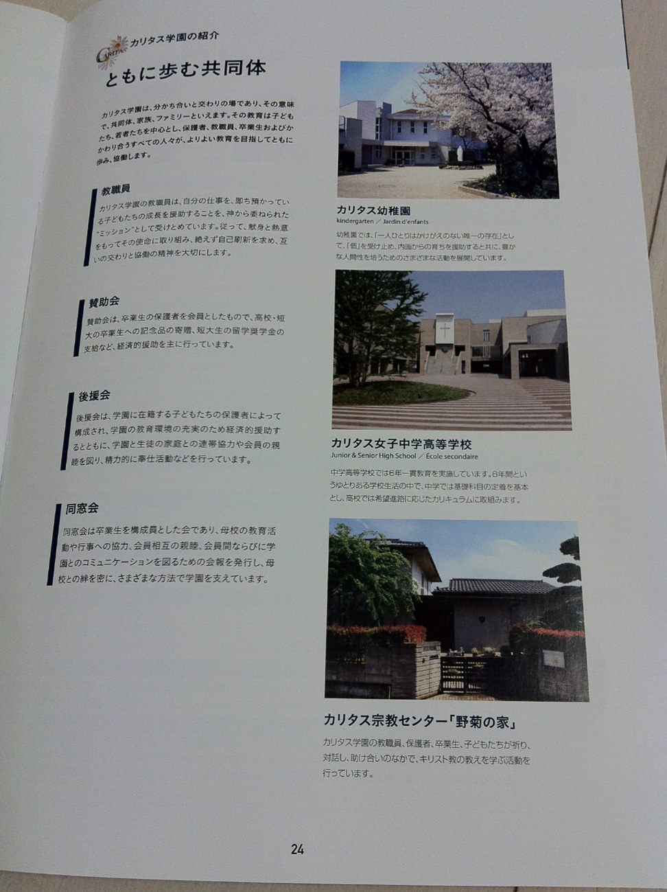 カリタス小学校の学校案内パンフレット(24ページ目)の画像キャプチャ