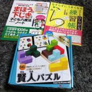 06賢人パズルとその他amazonで買った知育おもちゃ画像