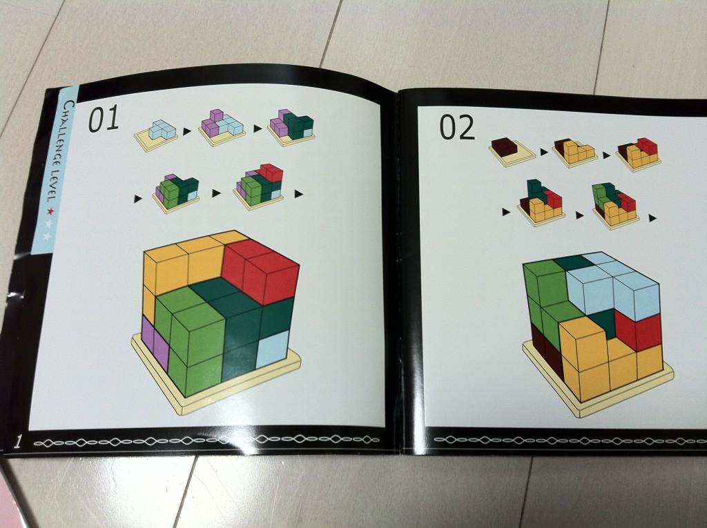 03賢人パズルテキストブックレベル1画像