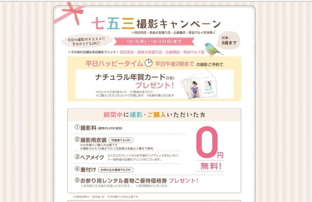 スタジオキャラット七五三キャンペーン画像01