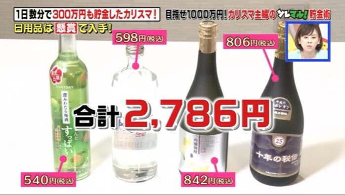 懸賞で当たったお酒の画像