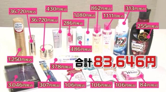 化粧品や洗剤など、その他諸々の懸賞当選品画像