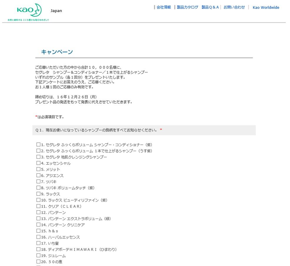 セグレタのアンケート画面画像