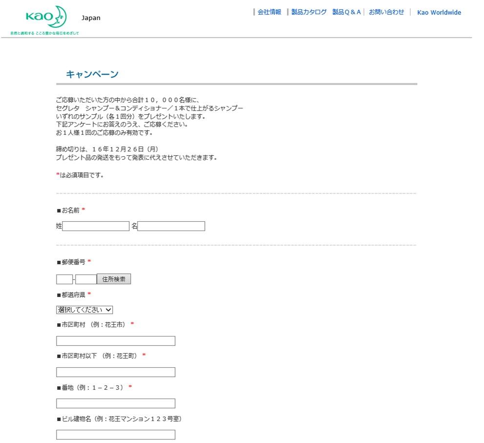 花王セグレタのアンケート個人情報入力画面画像