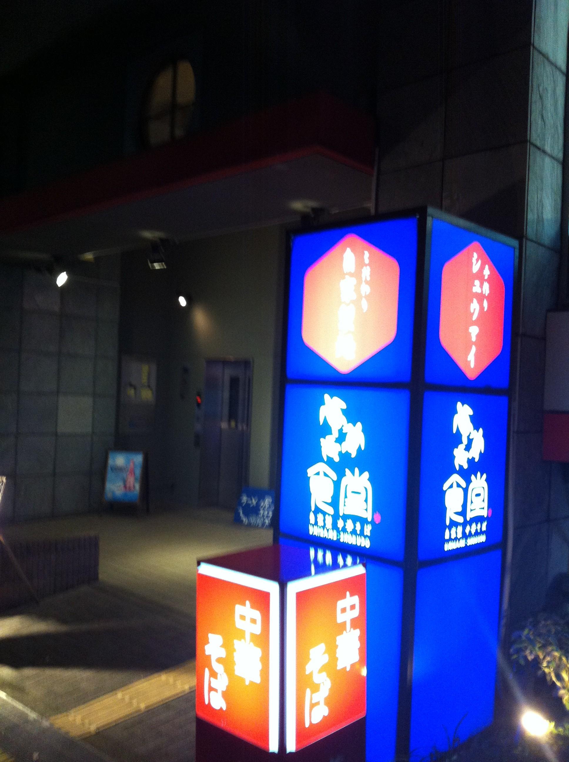 ウミガメ食堂の外観(外の青色の看板)画像