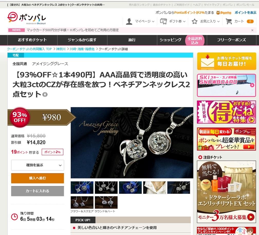 藤崎オススメのお得サイトの激安ネックレス