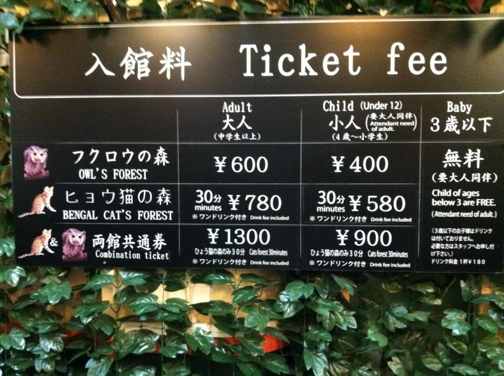 京都のフクロウの森の料金表の画像