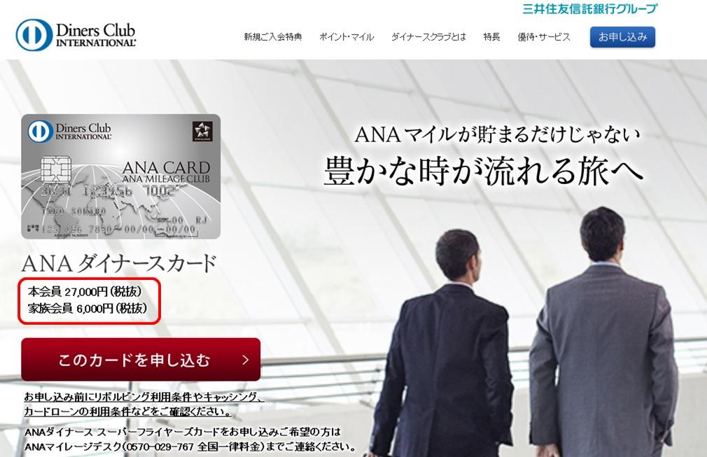 ANAダイナースカードの公式ホームページキャプチャgazou