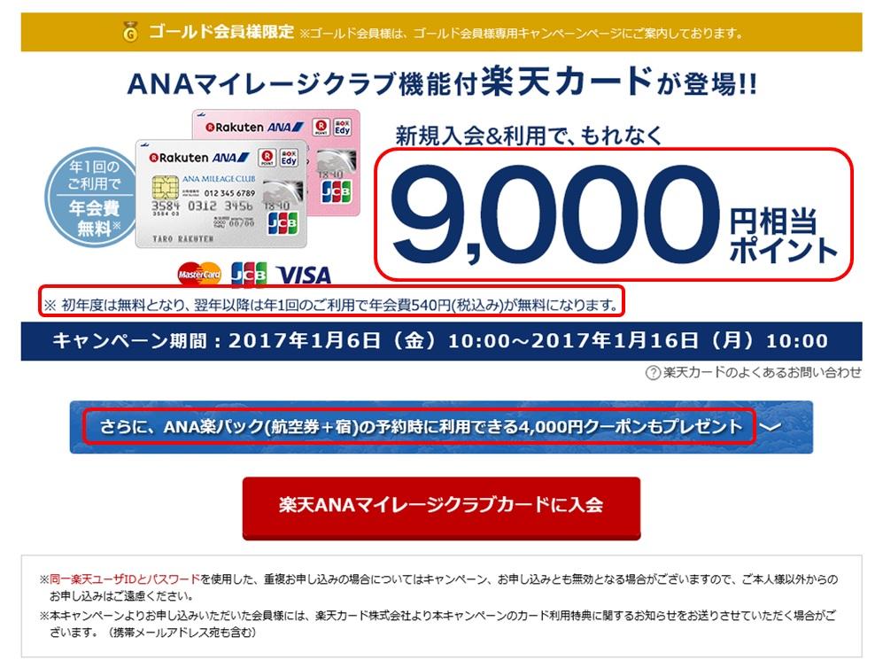 楽天ANAマイレージクラブカードは初年度無料という公式ホームページの画像