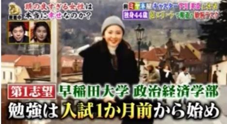 下川記者は1ヶ月の受験勉強で早稲田大学に合格した画像キャプチャ