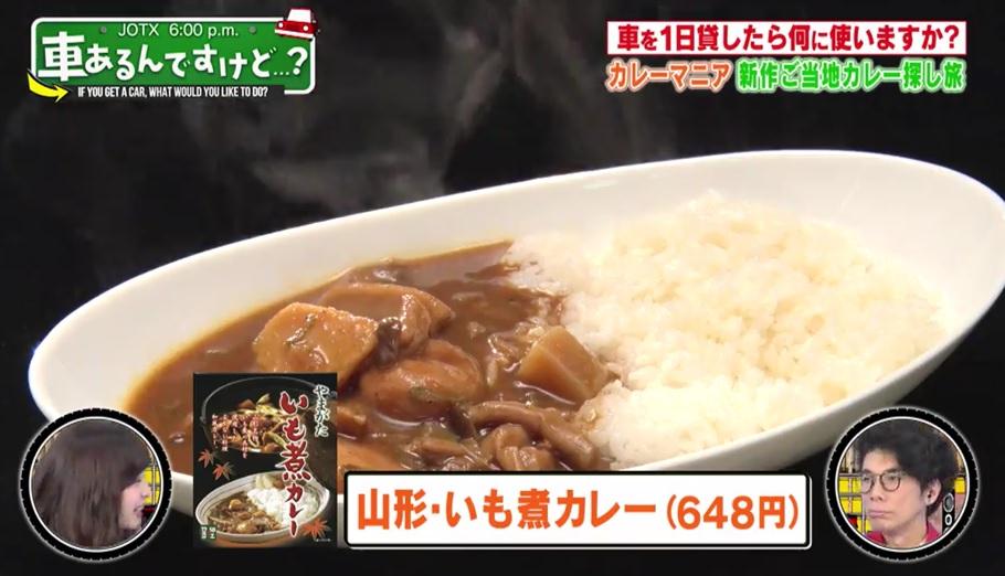山形県芋煮カレーの画像(写真)