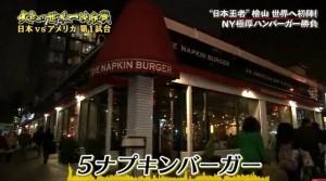 ニューヨークの5ナプキンバーガーの外観画像