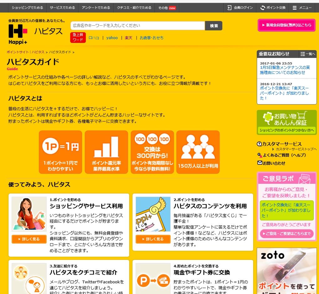 ハピタスのサイト画像