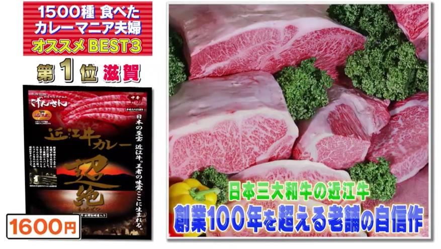 近江牛カレー超絶の商品説明画像(写真)