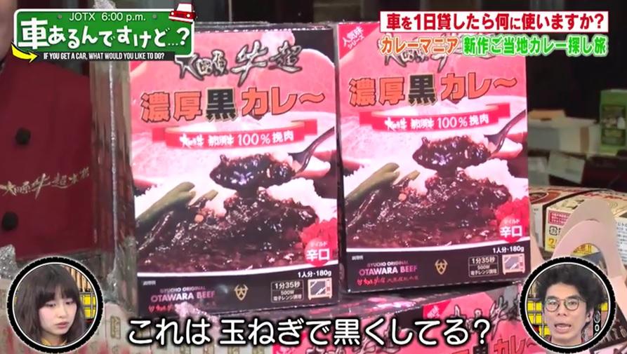 大田原牛を使った濃厚黒カレーのパッケージ画像(写真)