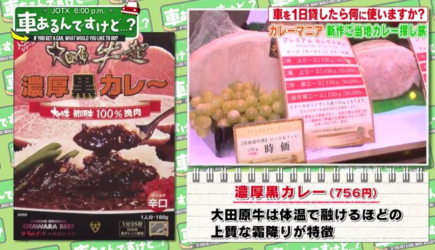 濃厚黒カレーの商品説明画像(写真)