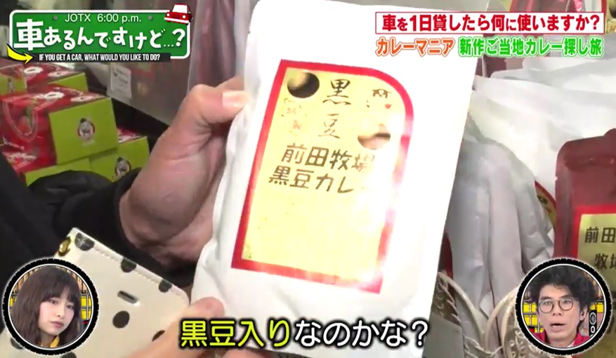 黒豆カレーを発見した画像(写真)