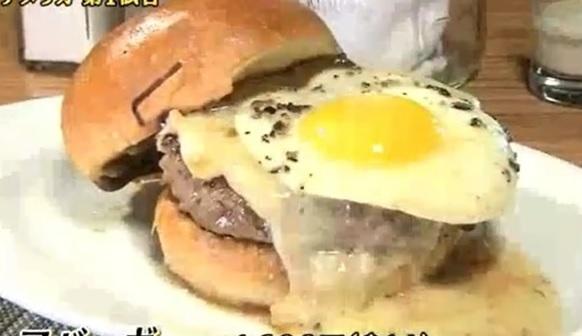 チーズトロトロ半熟卵入りのトリュフバーガーの画像