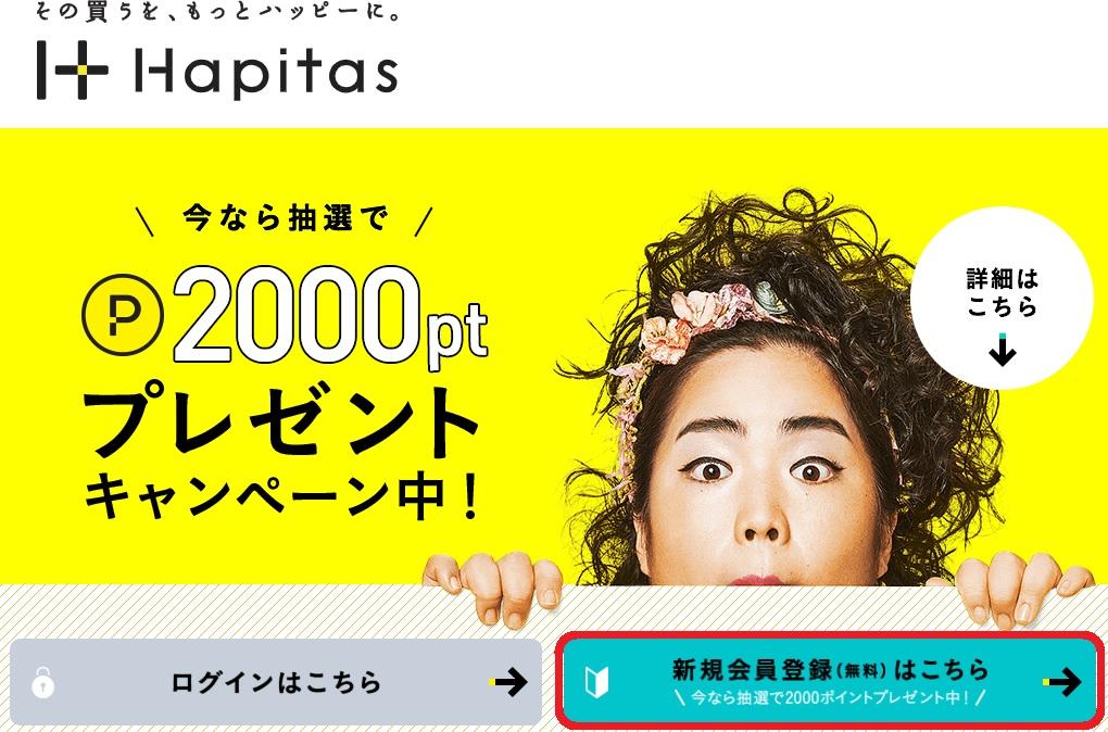 ハピタスの無料登録画面の画像