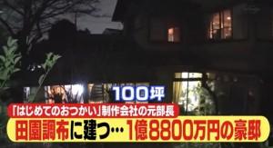 01田園調布の豪邸に住む日南田さん