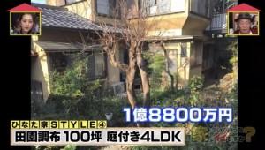 02田園調布の豪邸は1億8800万円画像キャプチャ(写真)