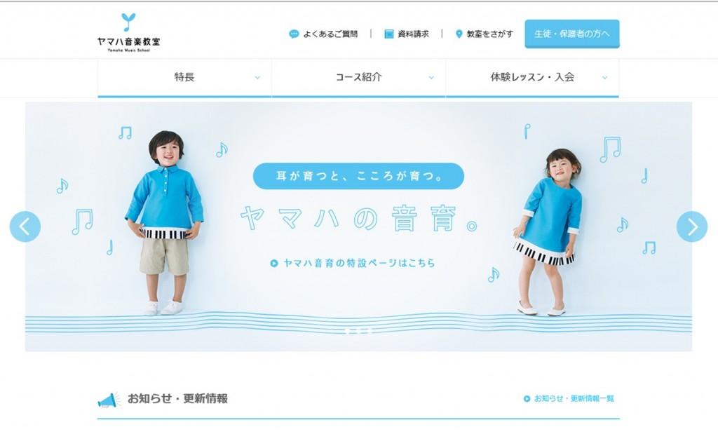 ヤマハ音楽教室のホームページ画像