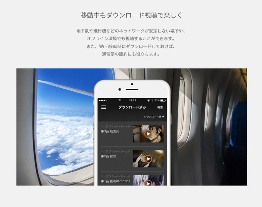 U-NEXTはダウンロードもできる(スマホ・タブレット)画像キャプチャ(写真)