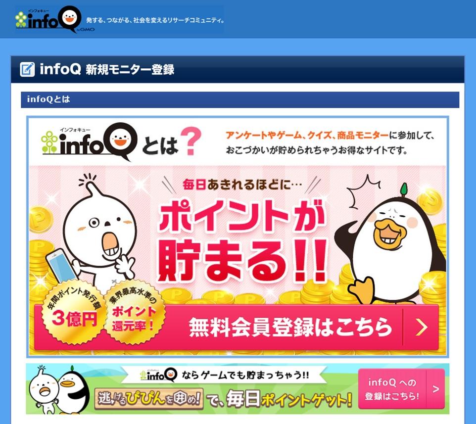 infoQの概要紹介画像キャプチャ(写真)