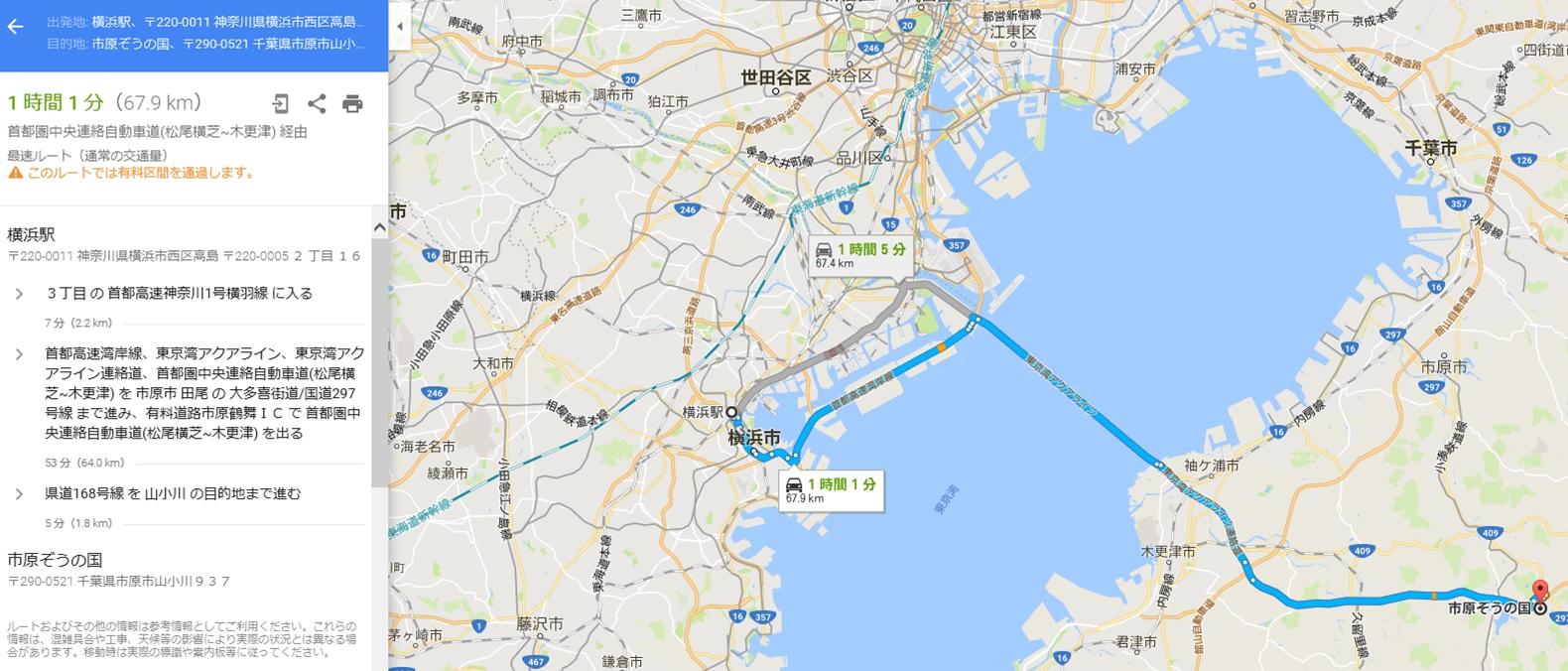 横浜駅からぞうの国へのアクセス(車)の画像
