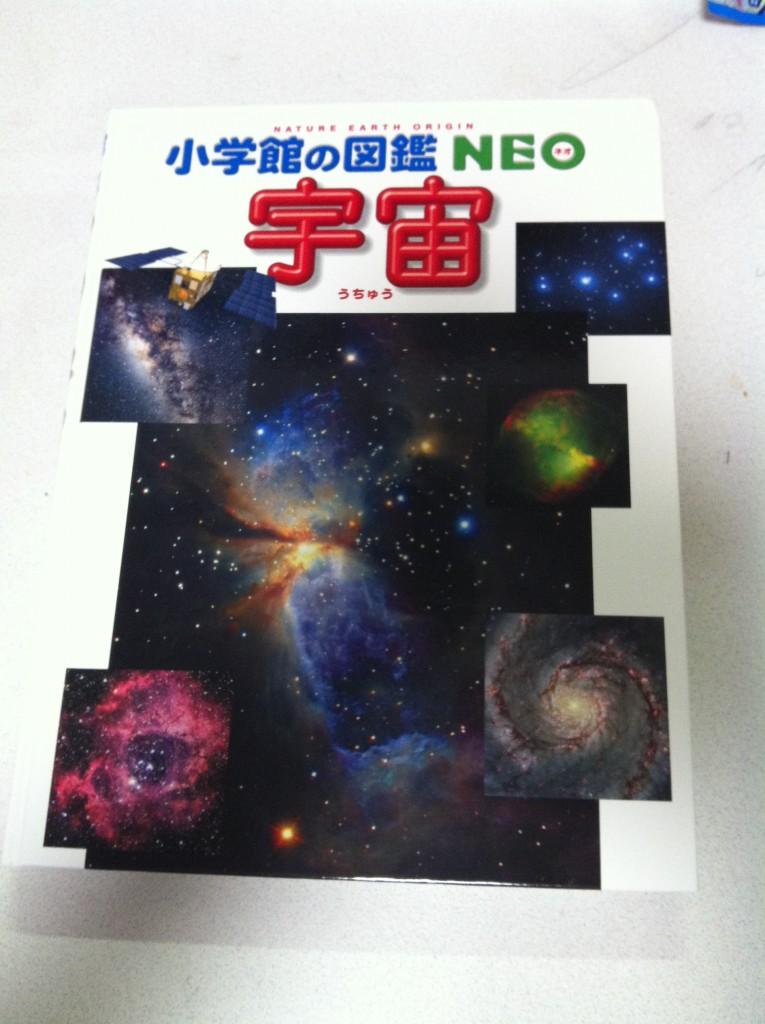 ドラえもん小学館の図鑑NEO「宇宙」の画像キャプチャ