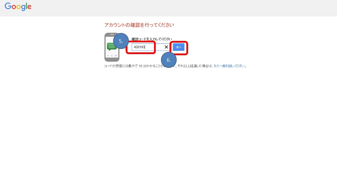 gmail登録方法手順5・6の画像キャプチャ