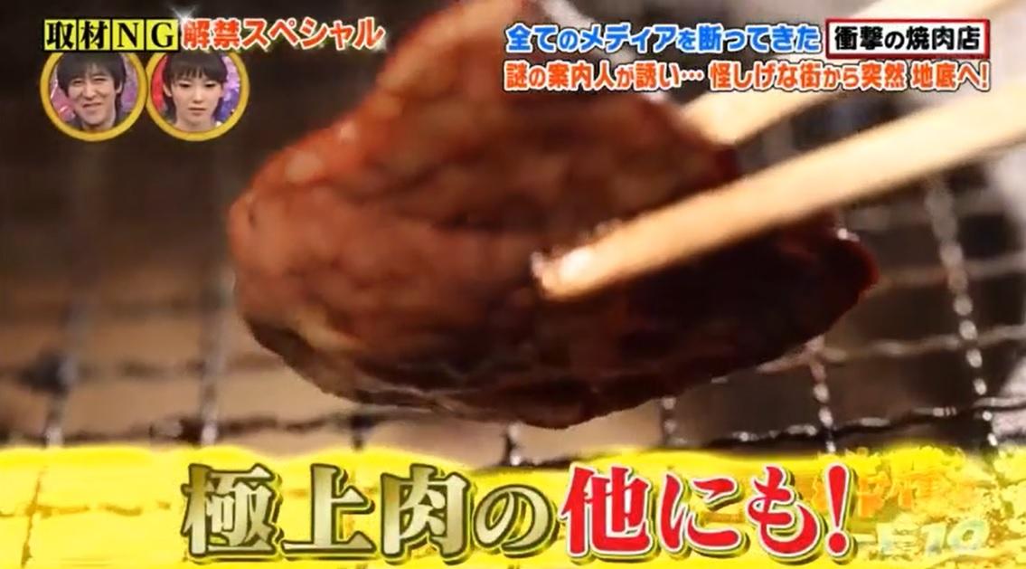 六花界グループの極上のお肉