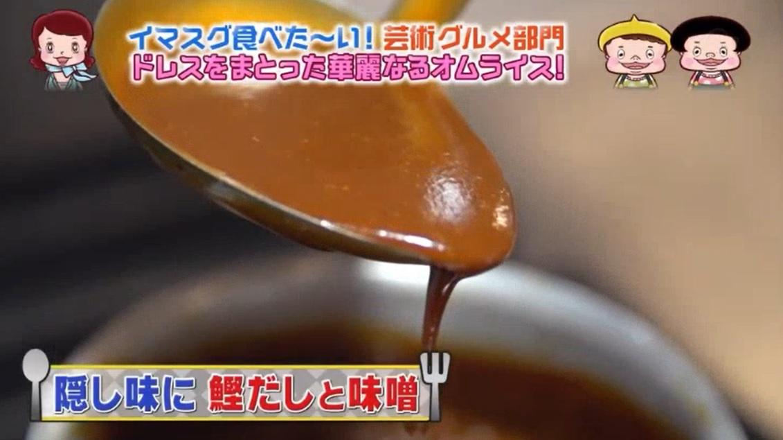 紅亭のデミグラスソースの隠し味画像キャプチャ
