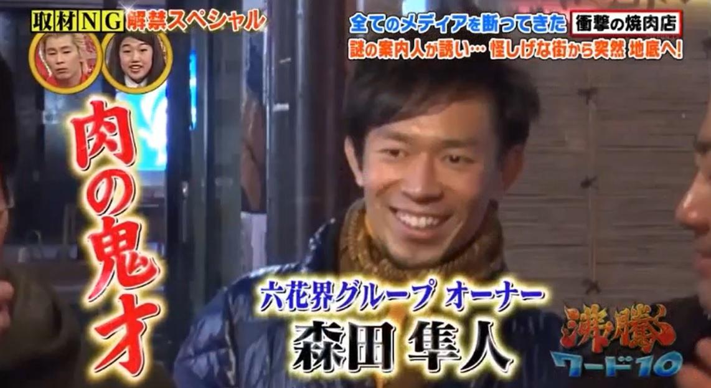 六花界グループオーナー森田隼人氏