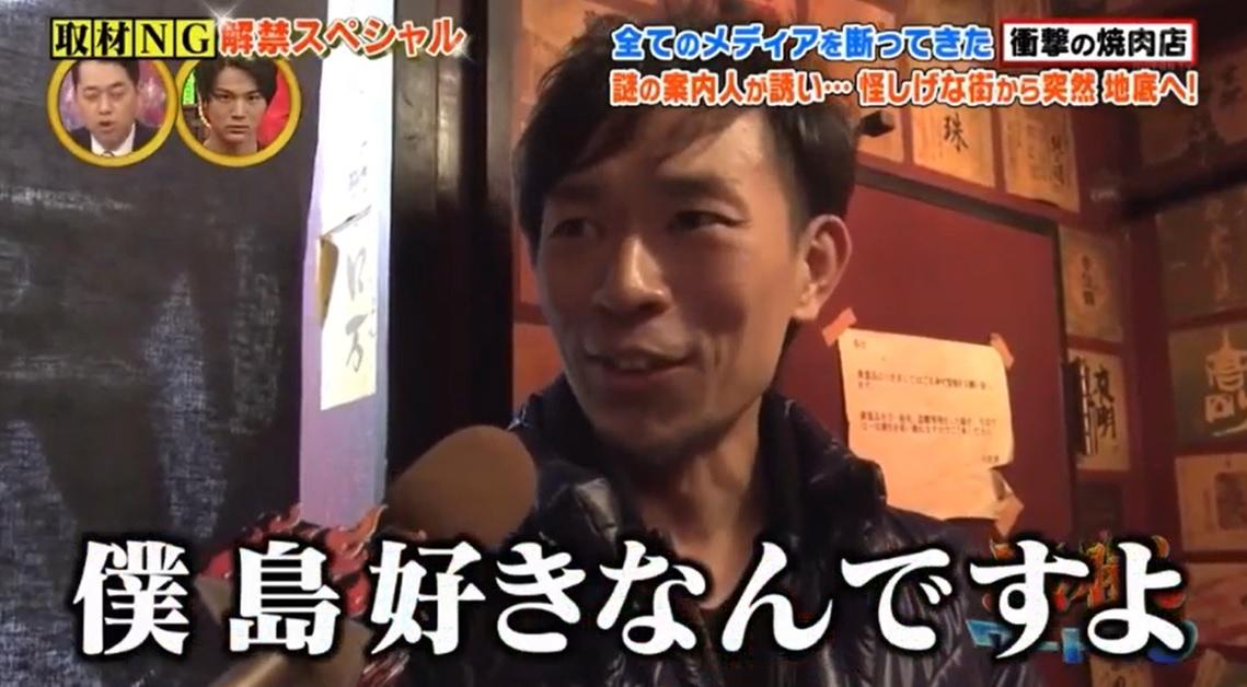 森田氏は島が好き