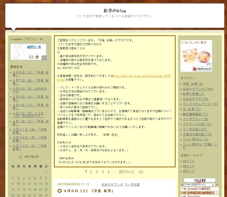 洋食紅亭のホームページ画像キャプチャ
