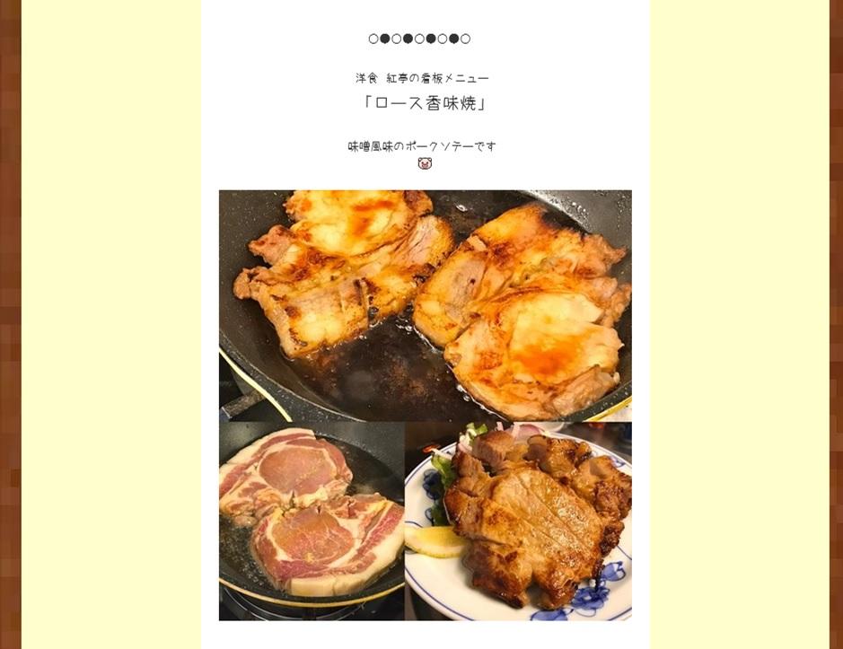 洋食紅亭の看板メニュー「ロース香味焼」画像キャプチャ