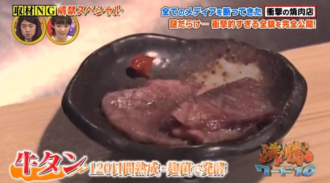 クロッサムモリタの熟成牛タン画像