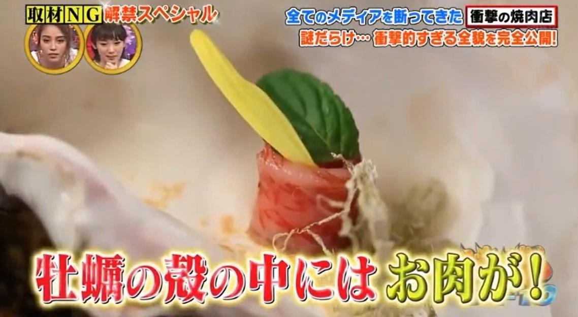 生牡蠣の味がする肉