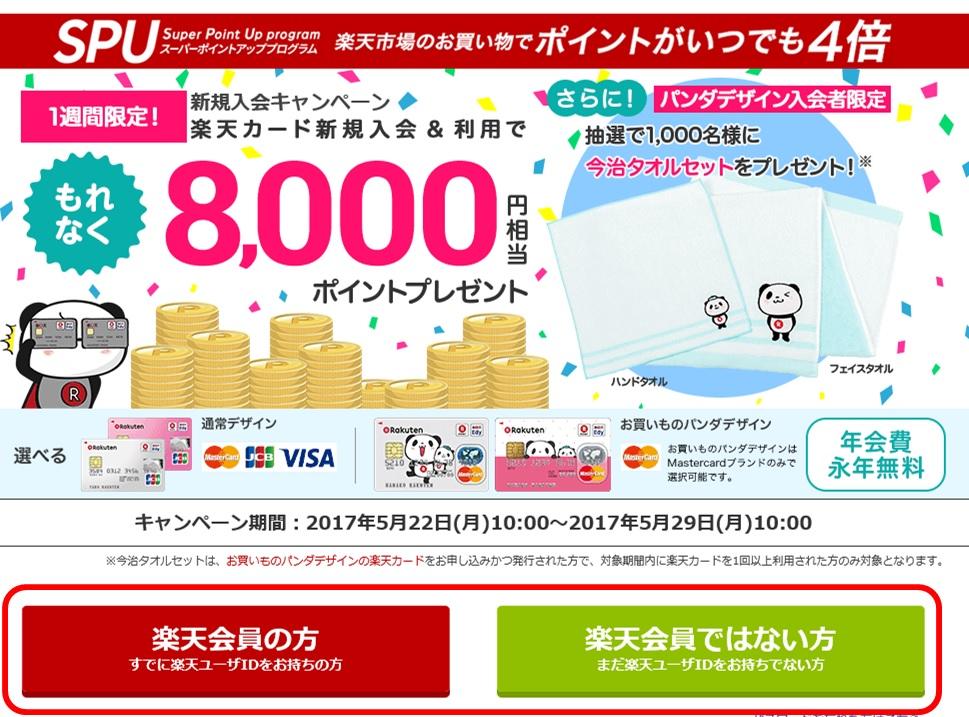 楽天カード発行で8000円分のポイントがもらえる画像キャプチャ