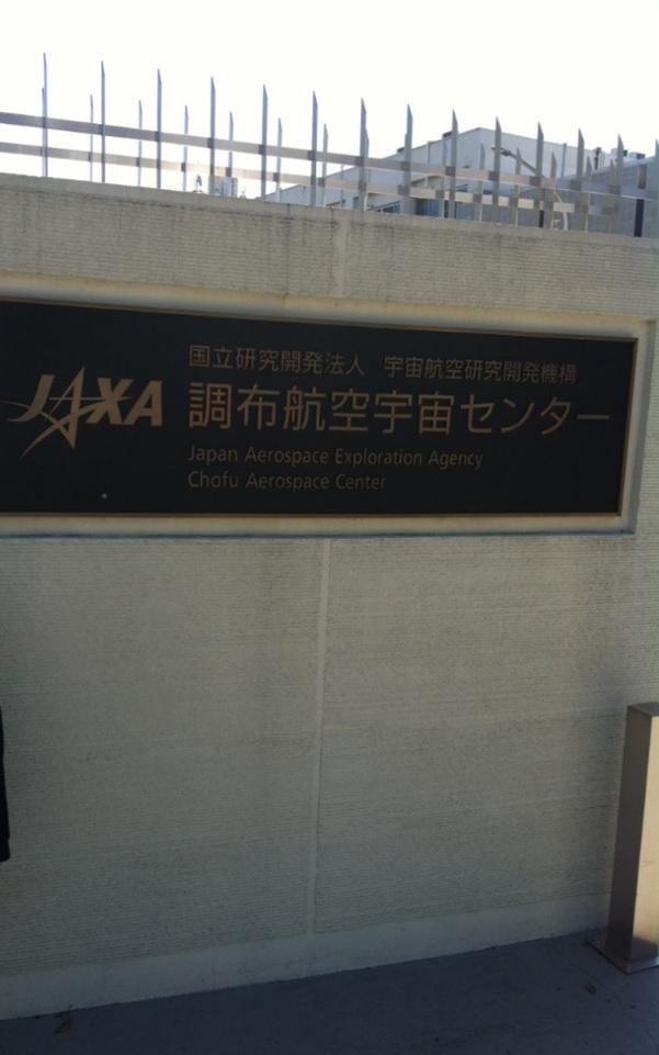 JAXA(ジャクサ)調布航空宇宙センター画像キャプチャ