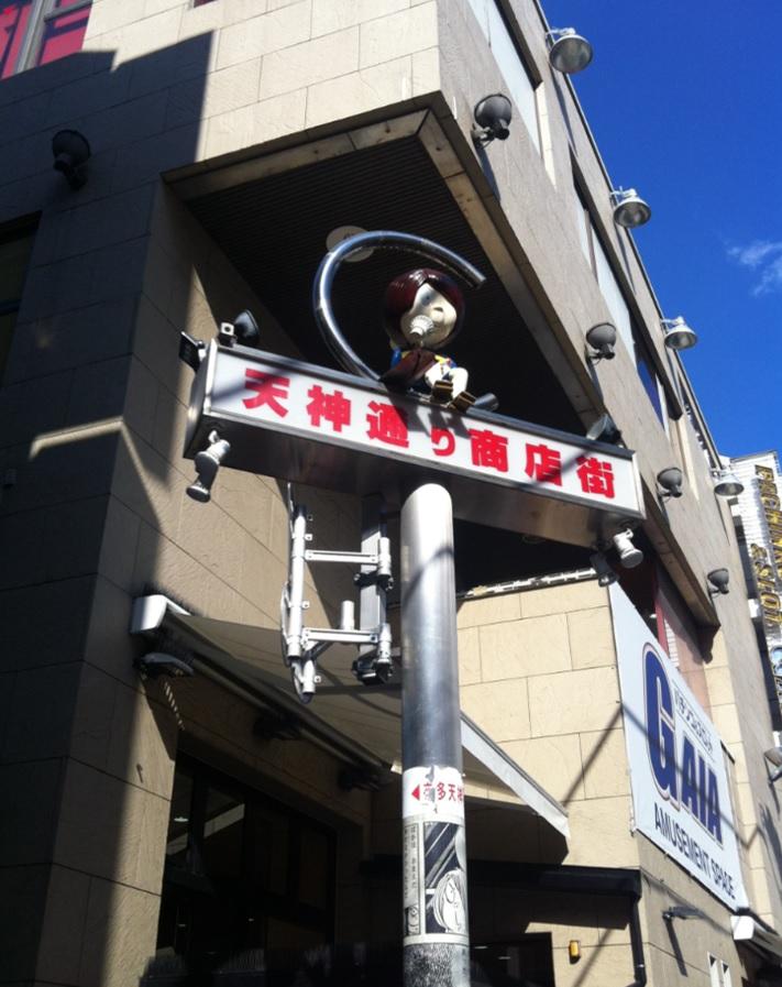 天神通り商店街の鬼太郎画像キャプチャ