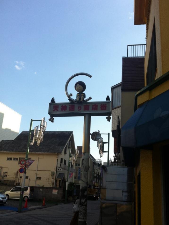 天神通り商店街ストリート出口の鬼太郎画像キャプチャ